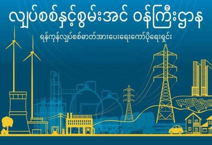 190426-Electricity